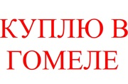 Куплю телевизор ЖК рабочий небитый до 5 лет скупка телевизоров Гомель